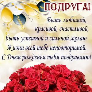 Пожелание и красные розы на День рождения подруге