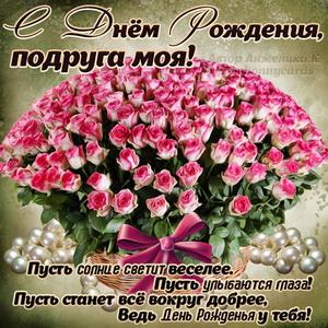 Огромный букет роз подруге на День рождения