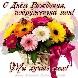 Корзина с цветами на День рождения подруге