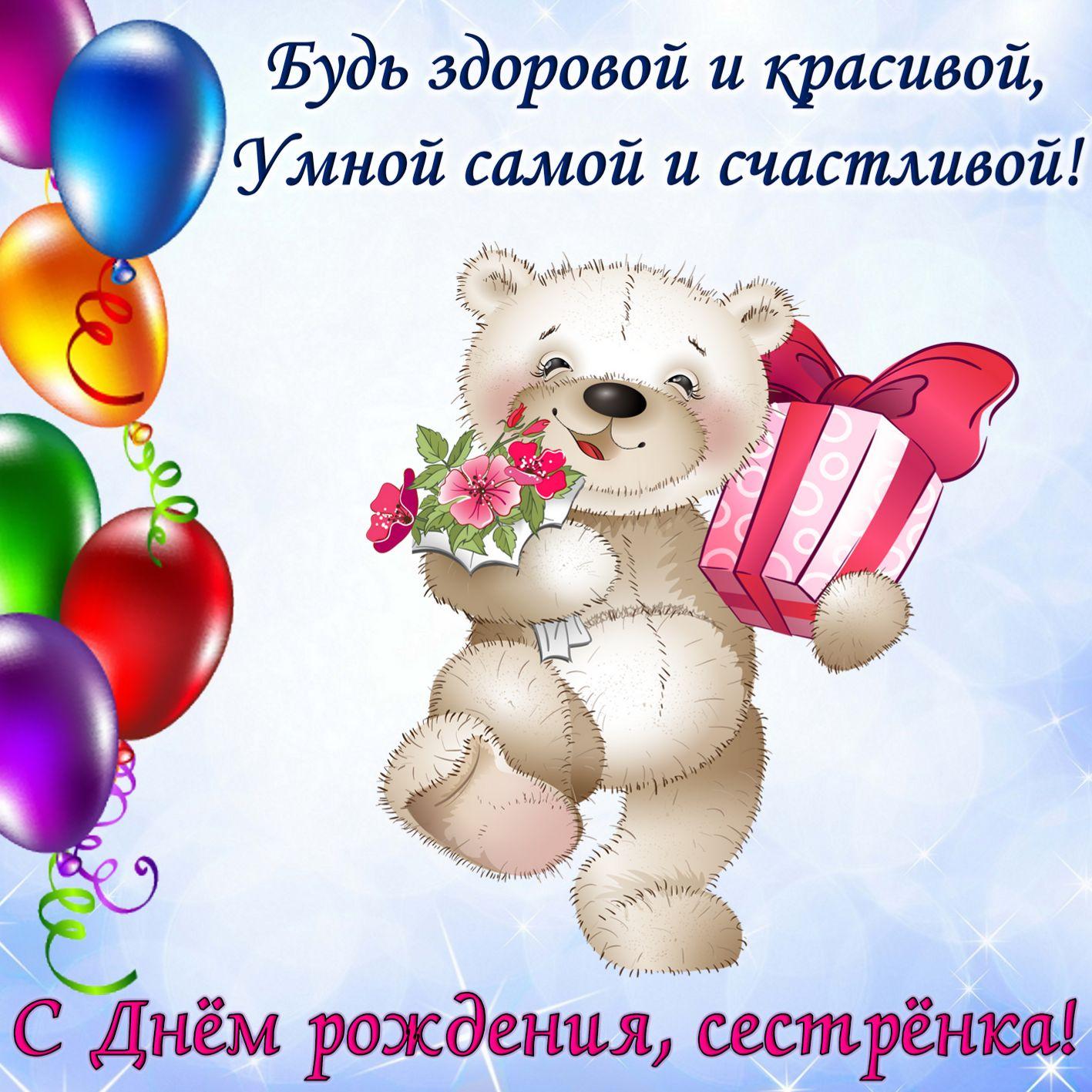 Веселый медвежонок несет подарок и цветы