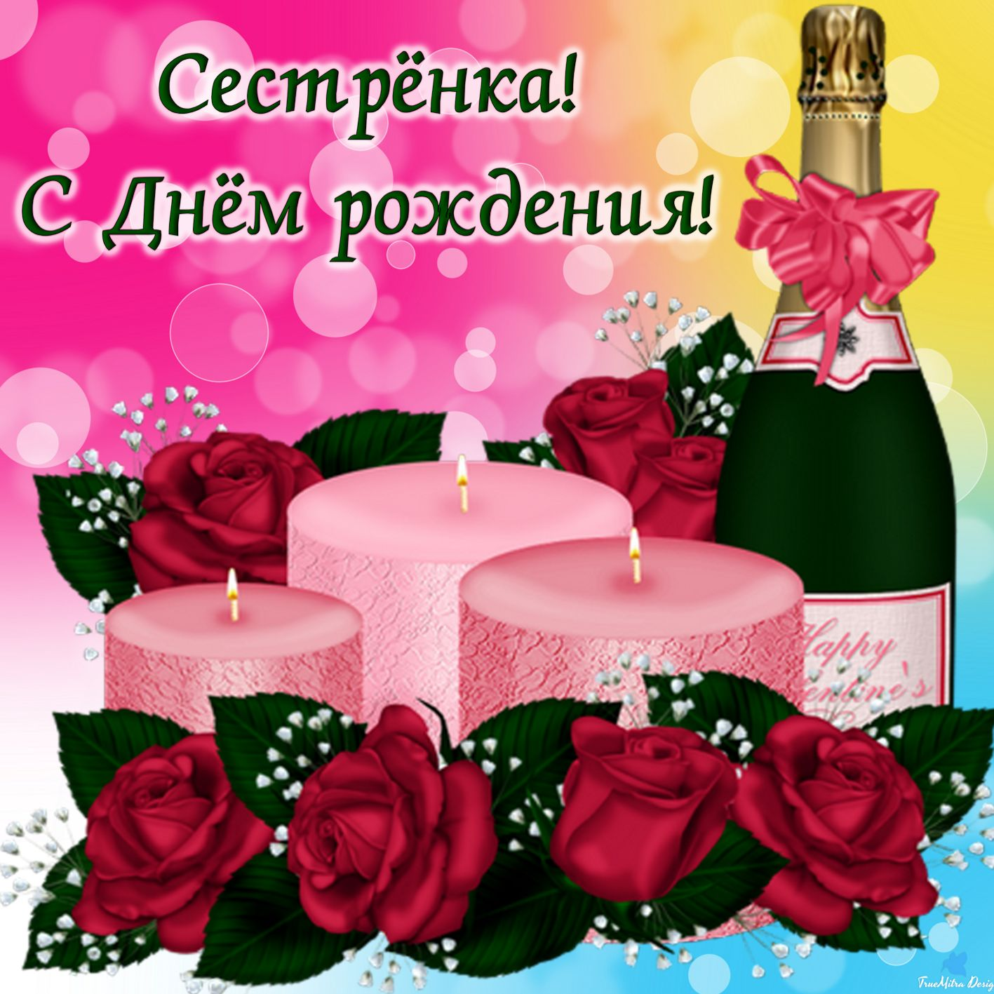 Шампанское и розы со свечами на сияющем фоне