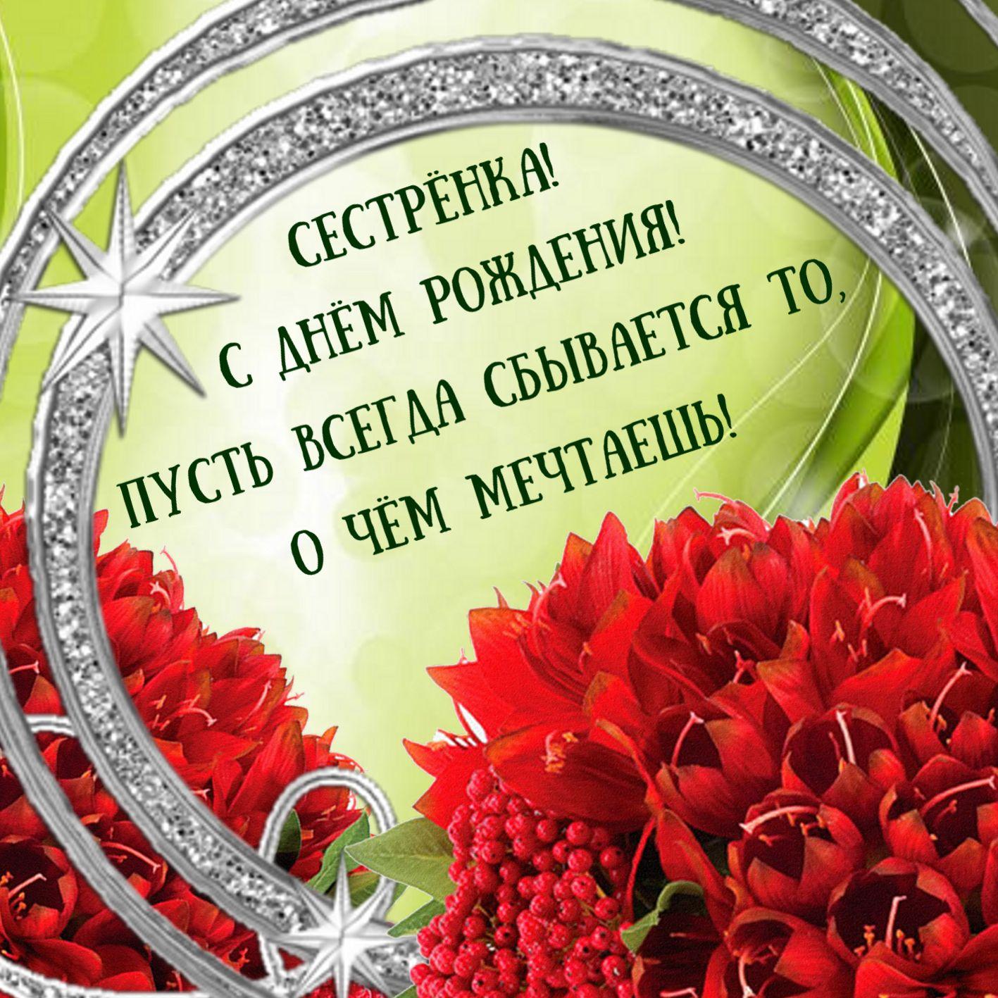 Картинка с цветами на День рождения сестре