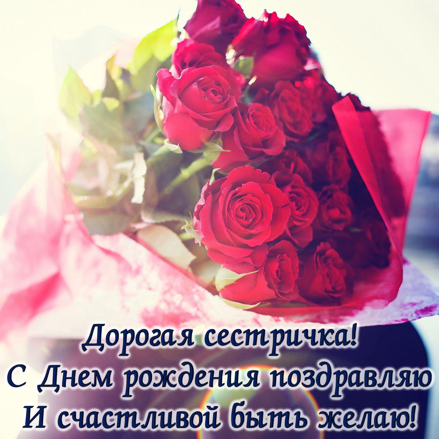 Букет красных роз для любимой сестрички