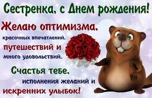 Мультяшный бобр дарит цветы на День рождения