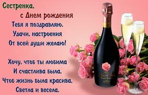 Пожелание в стихах и хорошее шампанское