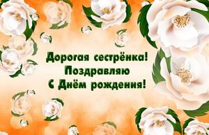 Красивые белые цветы для Дорогой сестренки