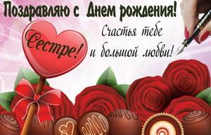 Открытка с рисованными цветами и конфетами
