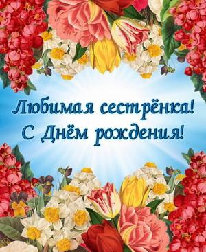 Поздравление в красивом оформлении из цветов