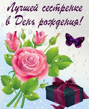 Большая роза и подарок на День рождения