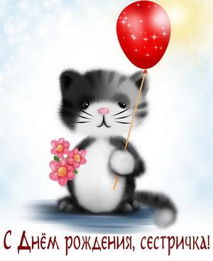 Забавный котик с шариком и цветами для сестры