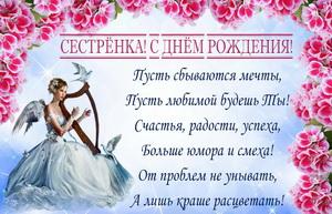 Открытка для сестры с пожеланием в рамке из цветов