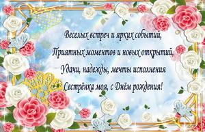 Пожелание сестре в рамке из красивых роз