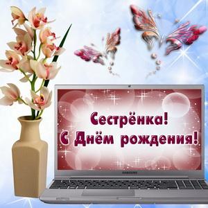 Поздравление сестре на экране ноутбука