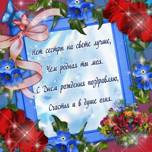 Пожелание сестре в рамке из цветов