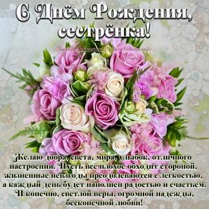Букет роз и красивое пожелание для сестренки