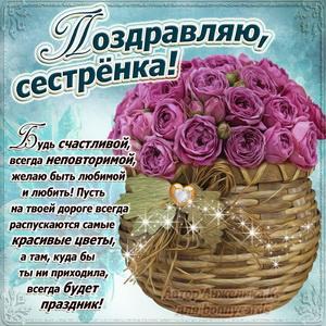 Корзина ярких роз и поздравление для сестренки
