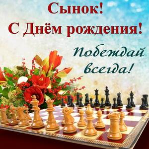 Картинка на День рождения с шахматами
