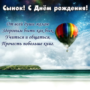 Воздушный шар сыну на День рождения