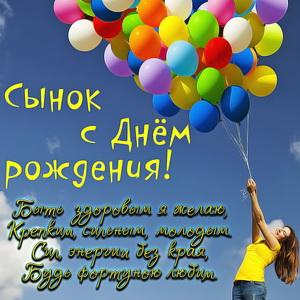 Девушка с шариками на День рождения
