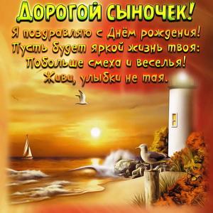 Поздравление сыну на фоне пляжа
