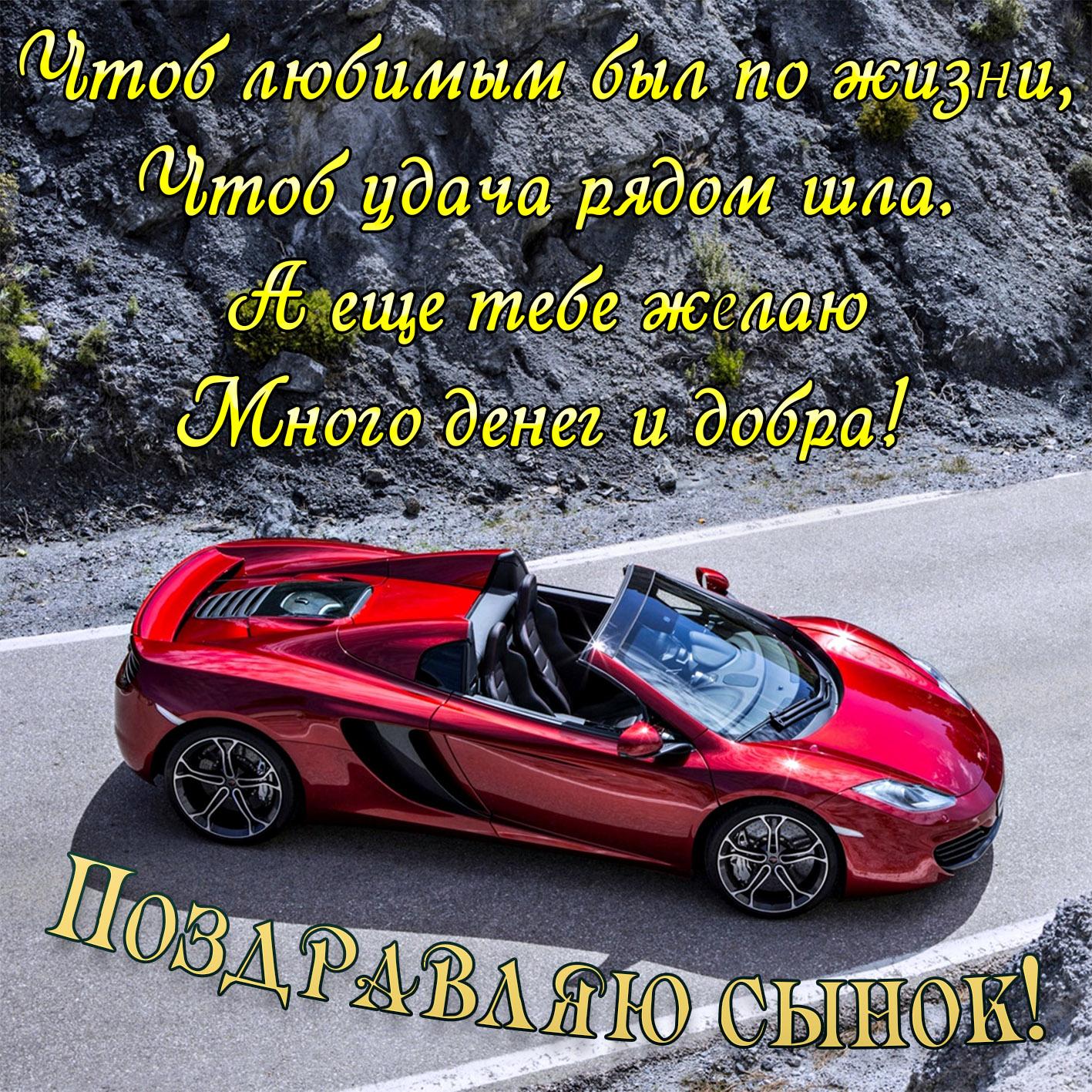 Открытка на День рождения сыну - красная машина на горной дороге