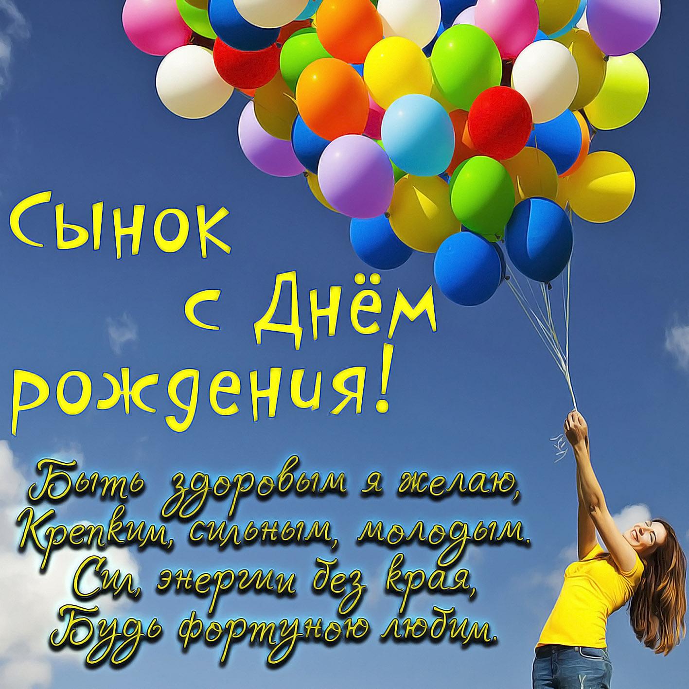 Открытка сыну - девушка с шариками на День рождения