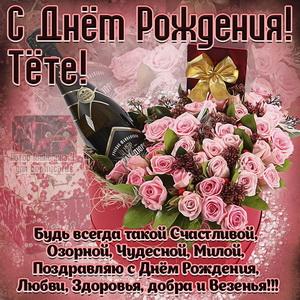 Букет роз и пожелание на День рождения тёте