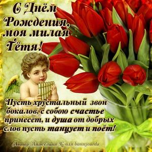 Картинка с ангелом и букетом тюльпанов для тёти