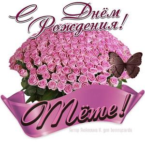 Огромный букет роз любимой тёте на День рождения