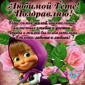 Открытка со стихами и розами для любимой тёти роз