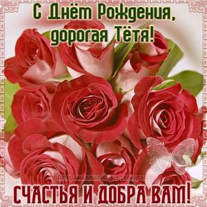 Картинка с розами на День рождения дорогой тёте