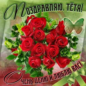 Поздравление и букет красных роз для тёти