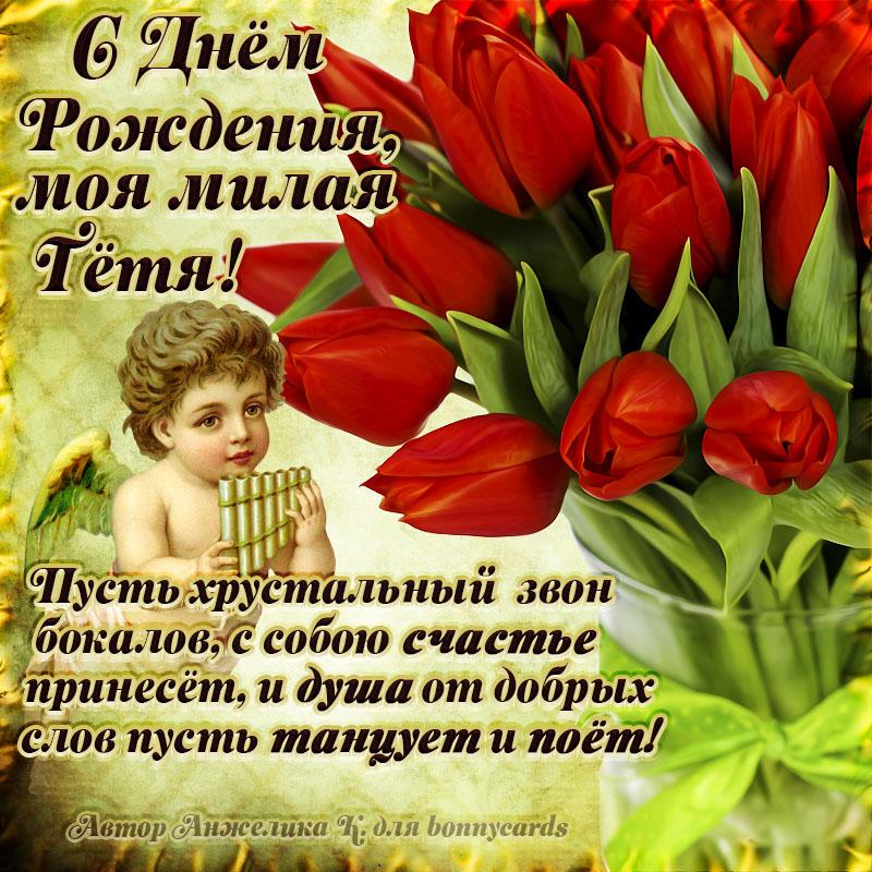 Аву надписями, открытка с днем рождения для тети лены