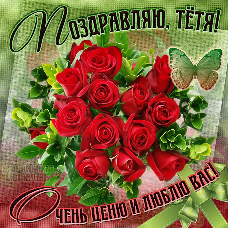 Красивая открытка для тети марины