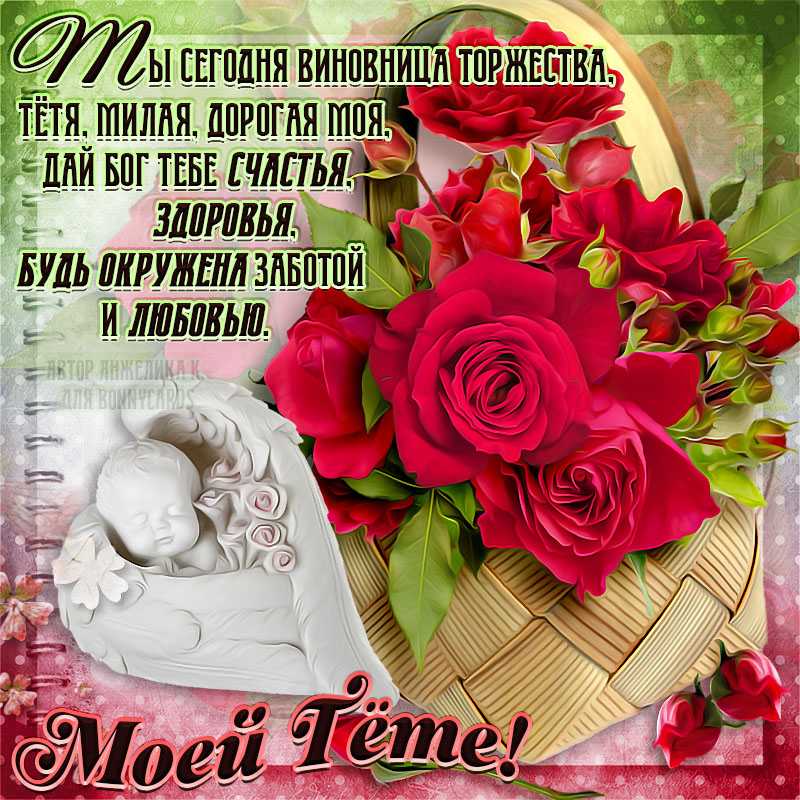Открытки поздравить тетю с днем рождения ее племяницы, рыбченкова открытки днем
