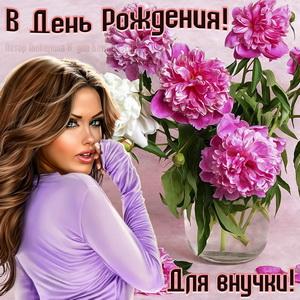 Картинка с яркими цветами внучке на День рождения