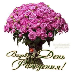 Открытка с огромным букетом роз для внучки