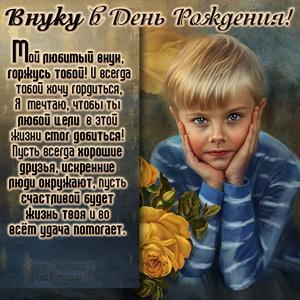 Картинка внуку на День рождения с пожеланием
