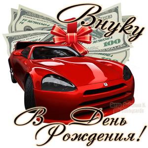 Классная машина и доллары на День рождения внуку