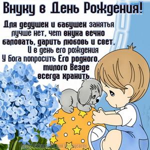Открытка с собачкой и цветами для внука