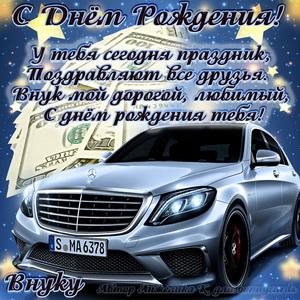 Шикарная машина среди денег на День рождения внуку