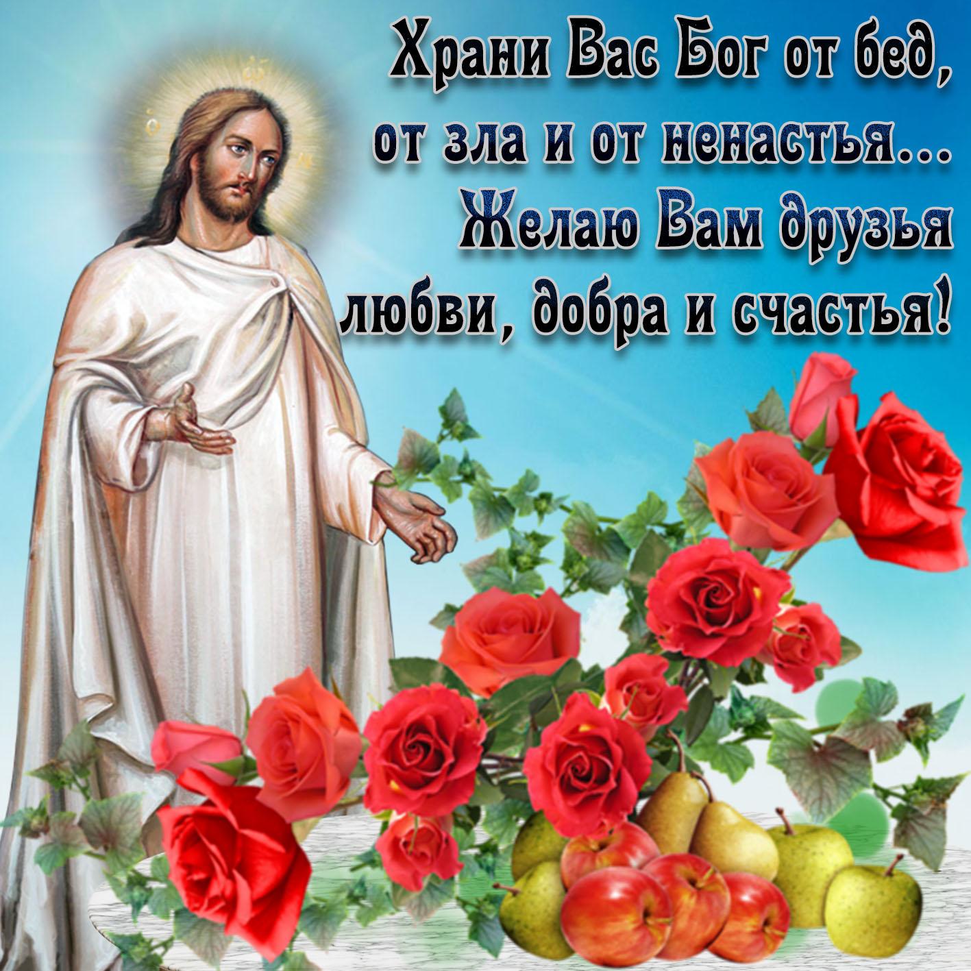 Храни вас бог картинки с надписью и пожеланиями всего хорошего