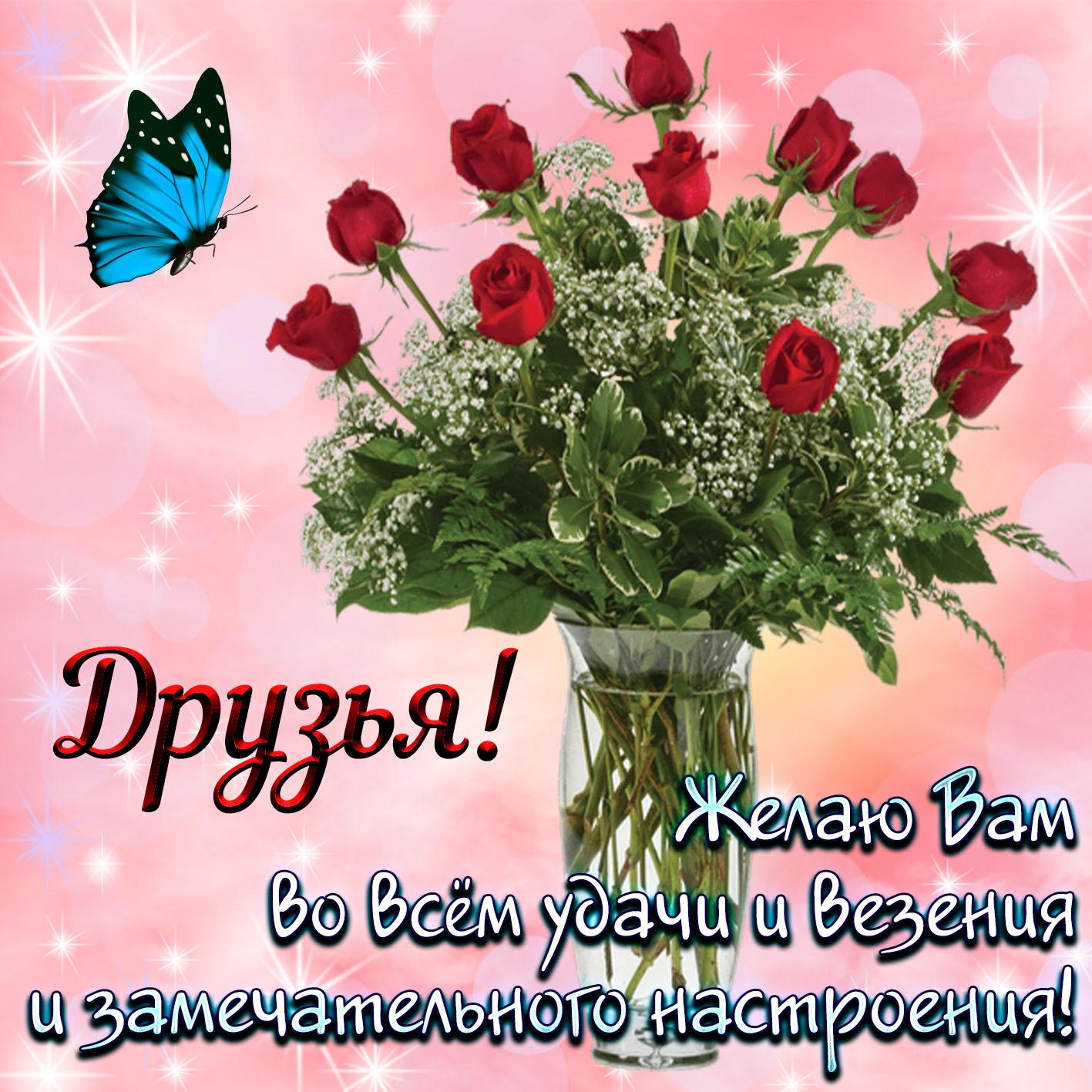 Открытка - букет роз друзьям для замечательного настроения