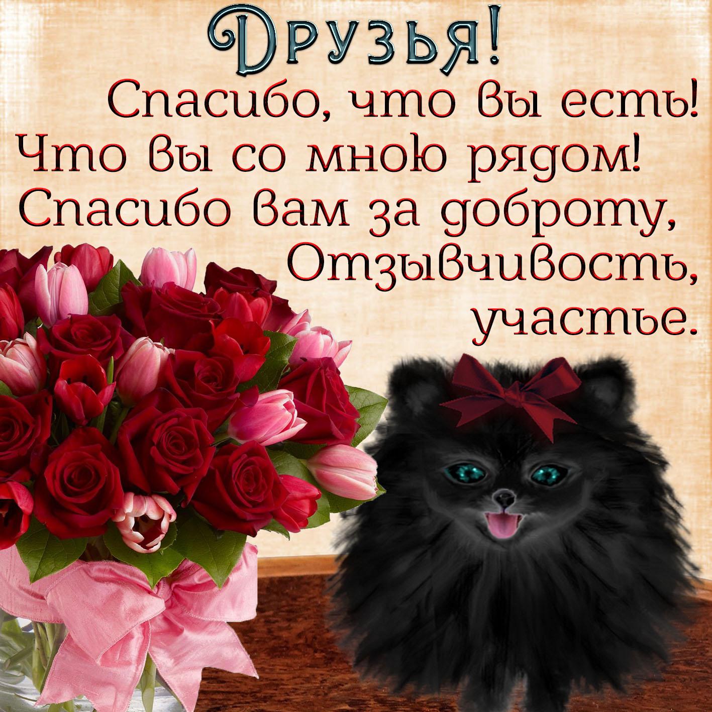 Открытка - доброе пожелание друзьям и букетик роз
