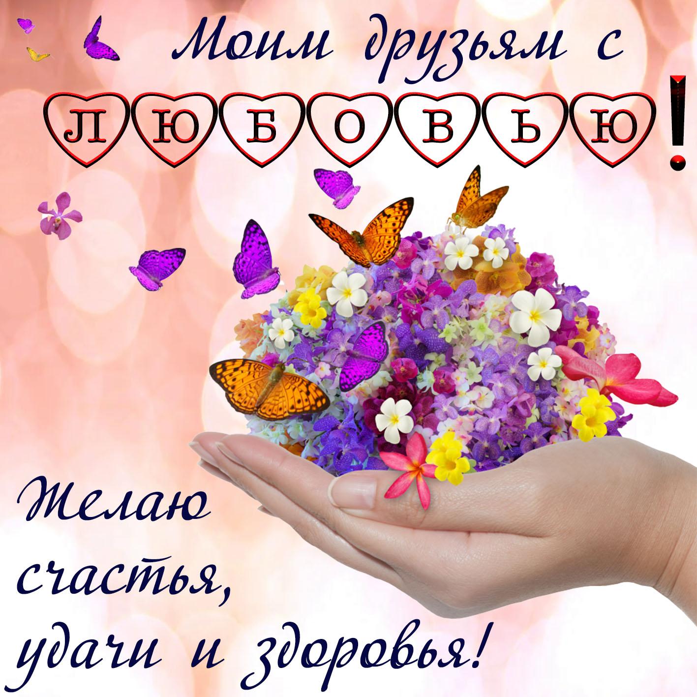 Открытка - цветы в ладони моим друзьям с любовью