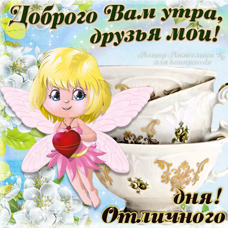 Доброе утро ангелочек открытка, сделать