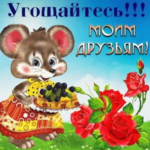 Открытка с мышонком и розами