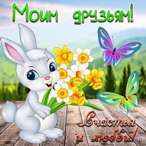 Красивый зайчик с цветами и бабочки