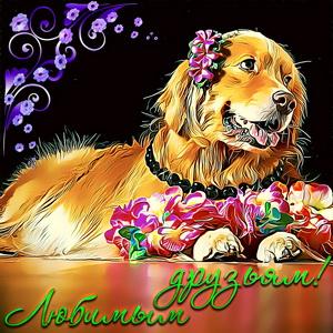Картинка с собачкой и цветами