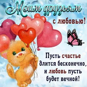 Котёнок с шариками на красивом фоне